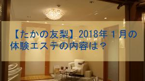 たかのゆり2018年新メニュー