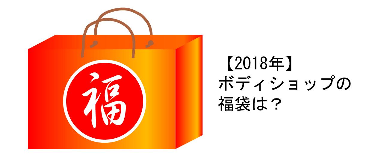 ボディショップ2018年福袋