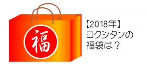 ロクシタン福袋2018年