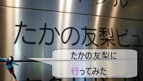 たかの友梨 1000円