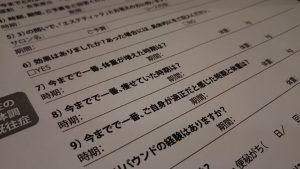 ソシエ新宿ハルクカウンセリング