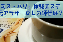 ミスパリ新宿本店で約5000円体験♪所要時間は何時間?