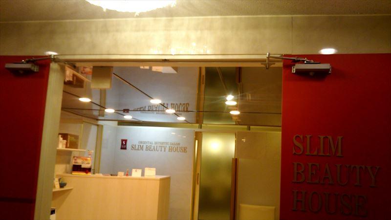 スリムビューティーハウスの体験談ブログ