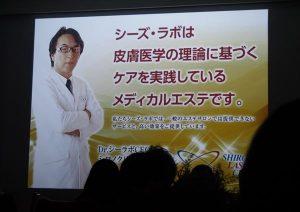 シーズ・ラボ大阪店