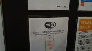 ティップネス 吉祥寺店 wifi