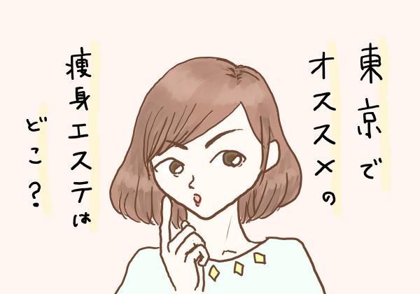 エステ 東京 安い 痩身