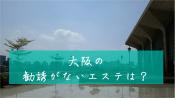 エステ 勧誘なし 大阪