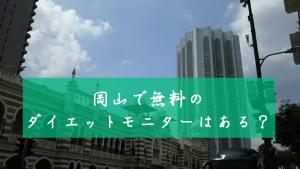 ダイエット モニター 無料 岡山