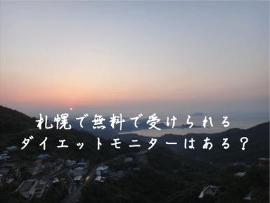 ダイエット モニター 無料 札幌