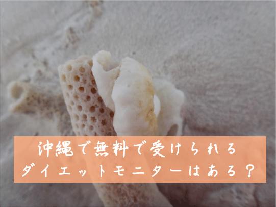 ダイエット モニター 無料 沖縄