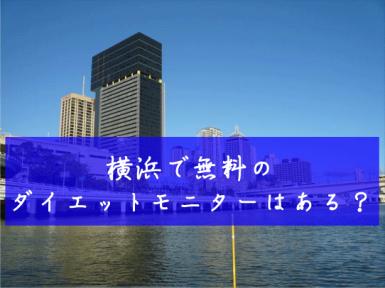 ダイエット モニター 無料 横浜