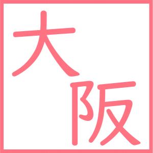 大阪 エステ