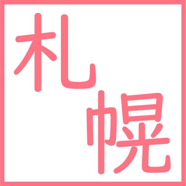 札幌 エステ