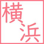 横浜 エステ