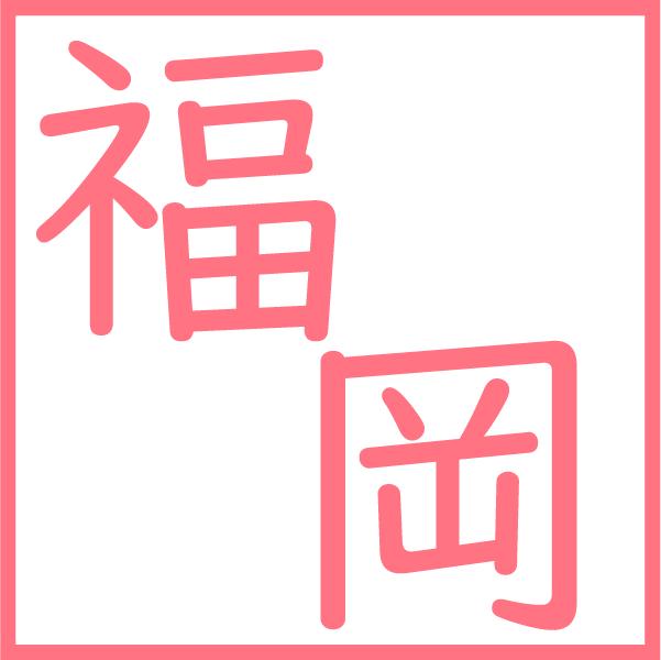 福岡 エステ