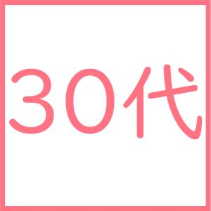 30代 エステ おすすめ
