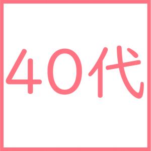 40代 エステ 効果