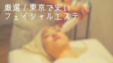 東京 安い フェイシャルエステ おすすめ
