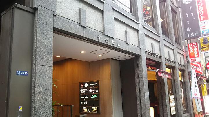 リフィート新宿店