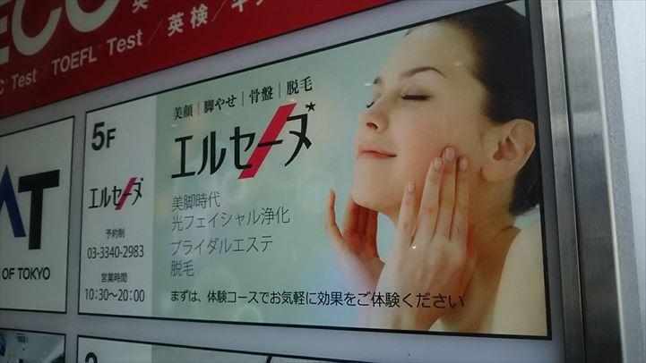 エルセーヌ新宿本店の口コミ